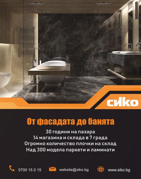 https://siko.bg/promocii.html