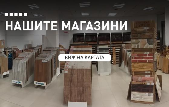 Нашите търговски обекти